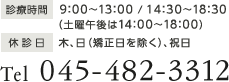 診療時間 9:00~13:00 / 14:30~18:30(土曜午後は14:00~18:00) 休診日 木、日(矯正日を除く)、祝日 TEL045-482-3312