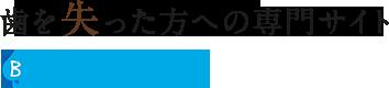 インプラントと入れ歯の専門/横浜市青葉区 ブルーリーフ歯科